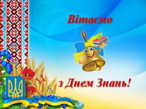 Дорогі школярі, шановні вчителі, батьки   Мукачівська районна державна  адміністрація